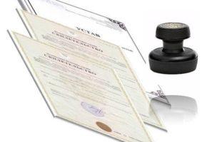Перевод уставов и уставных документов