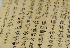 6 удивительных фактов о китайском языке